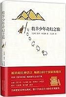牧羊少年奇幻之旅(央视《朗读者》、湖南卫视《天天向上》、李现、黄轩、TFBOYS、高圆圆推荐,能改变一个人一生的书)