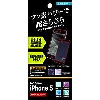 レイ・アウト iPhone 5s/5用 フッ素コートさら気泡軽減超防指紋フィルム RT-P5SF/HR