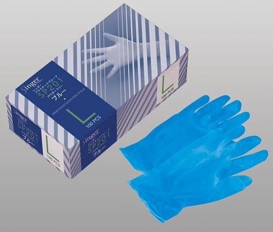 埋め込む不公平すぐにシンガープラスチックグローブ(手袋) SP201 パウダーフリー ブルー(100枚) S