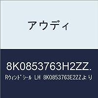 アウディ Rウィンドシール LH 8K0853763E2ZZより 8K0853763H2ZZ.