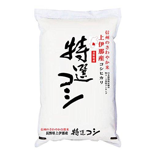 【玄米】長野県上伊那産 玄米 「A」受賞米 こしひかり 5kgx4袋 令和元年産