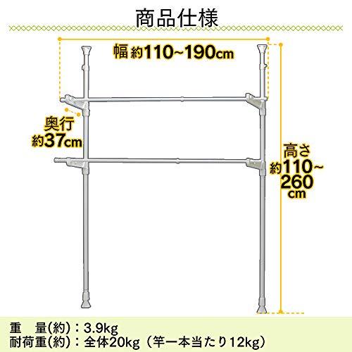 アイリスオーヤマ 洗濯物干し 室内物干し 窓枠物干し 伸縮タイプ 幅110~190cm MW-260NR