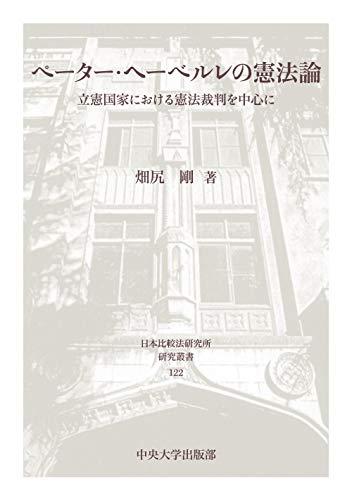 ペーター・ヘーベルレの憲法論 (日本比較法研究所研究叢書)の詳細を見る