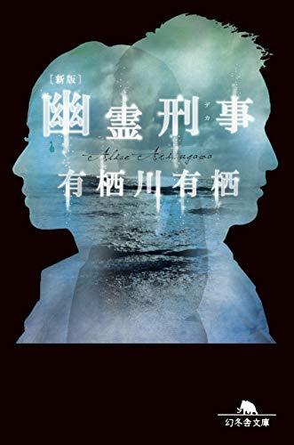 [新版]幽霊刑事 (幻冬舎文庫)