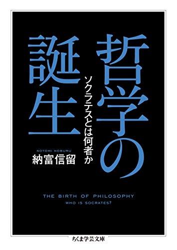 哲学の誕生: ソクラテスとは何者か (ちくま学芸文庫)