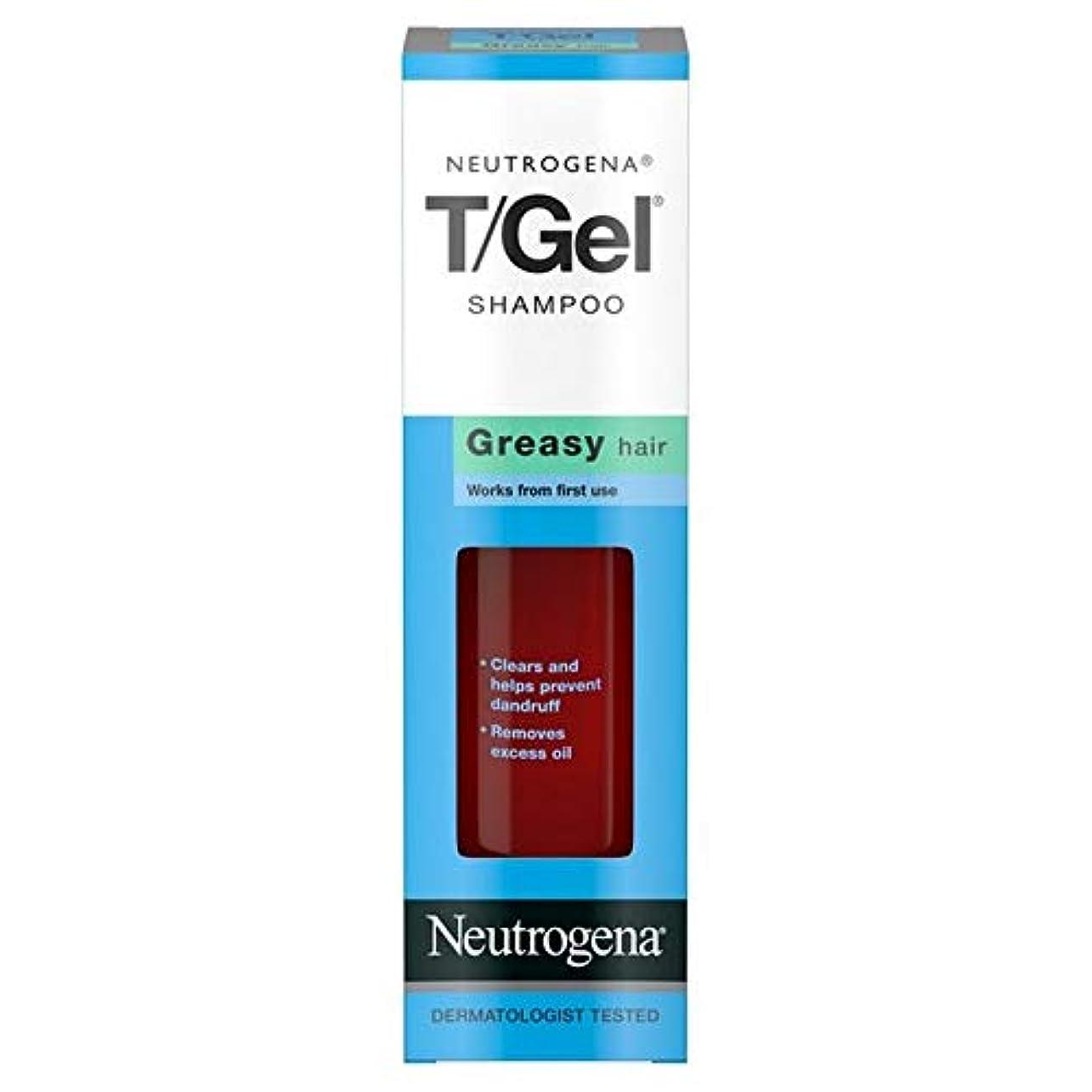 乱用わずらわしい肥満[Neutrogena ] ニュートロジーナトン/ゲル脂ぎった髪シャンプー250Ml - Neutrogena T/Gel Greasy Hair Shampoo 250ml [並行輸入品]