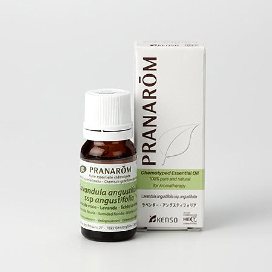 シーズンピケ広がりプラナロム精油(P-098 ラベンダーアングスティフォリア?10ml)
