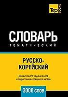 Русско-корейский тематический словарь 3000 с&#