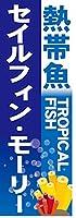 『60cm×180cm(ほつれ防止加工)』お店やイベントに! のぼり のぼり旗 熱帯魚 セイルフィン・モーリー(青色)
