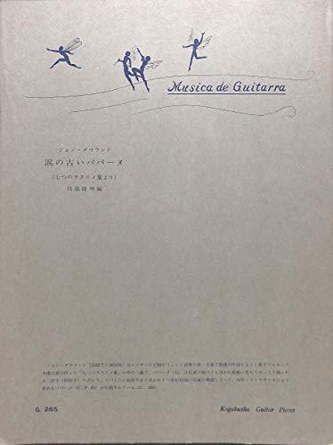[ギターピース]涙の古いパバーヌ(七つのラクリメ集より) 作曲:ジョン・ダウランド 編曲:玖島隆明