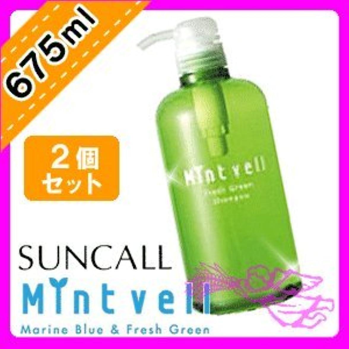 ビザ肌寒い近代化サンコール ミントベル フレッシュグリーン シャンプー <675mL×2個セット> SUNCALL mintvell メントール