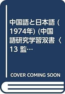 中国語と日本語 (1974年) (中国語研究学習双書〈13 監修:藤堂明保,香坂順一〉)