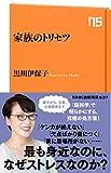 家族のトリセツ (NHK出版新書)