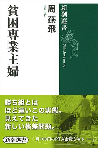 貧困専業主婦 (新潮選書)
