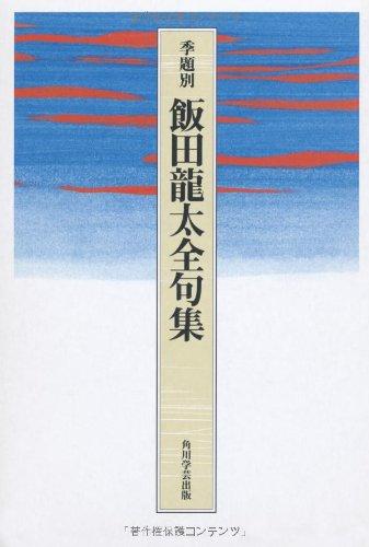 季題別 飯田龍太全句集の詳細を見る