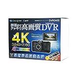 データシステム 4Kドライブレコーダー DVR3400