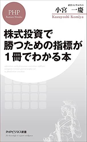 株式投資で勝つための指標が1冊でわかる本 (PHPビジネス新書)