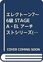 STAGEA・EL アーチスト(グレード7〜6級)10 葉加瀬太郎 / ヤマハ音楽振興会