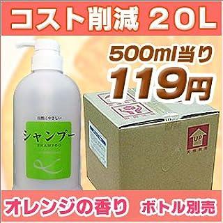 業務用 シャンプー Windhill 植物性オレンジの香り 20L(1セット20L入)