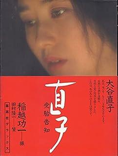 大谷直子 写真集 直子 受胎告知 Naoko Ootani Photographs 女優:大谷直子の妊婦写真集 彡