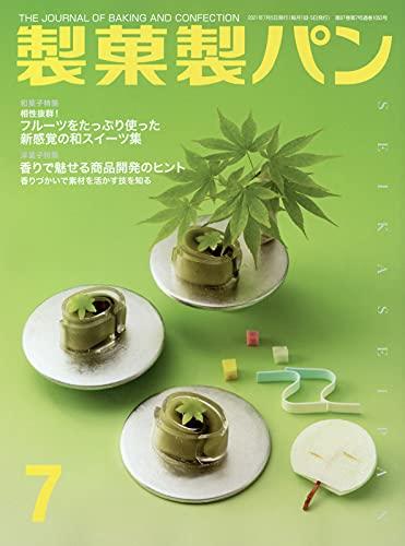製菓製パン 2021年 07 月号 [雑誌]