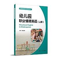 幼儿园职业情境英语(上册)(全国学前高等职业教育规划教材)