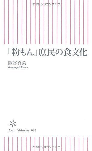 「粉もん」庶民の食文化 (朝日新書)の詳細を見る