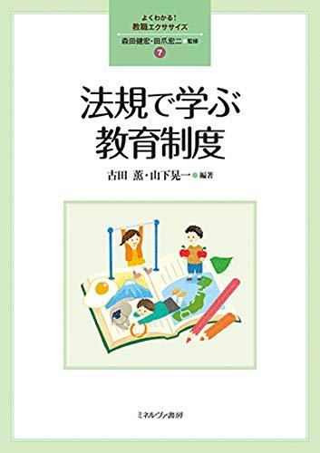 法規で学ぶ教育制度 (よくわかる! 教職エクササイズ 7)の詳細を見る