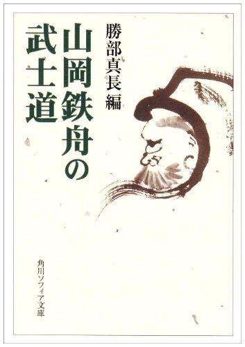 山岡鉄舟の武士道 (角川ソフィア文庫)の詳細を見る