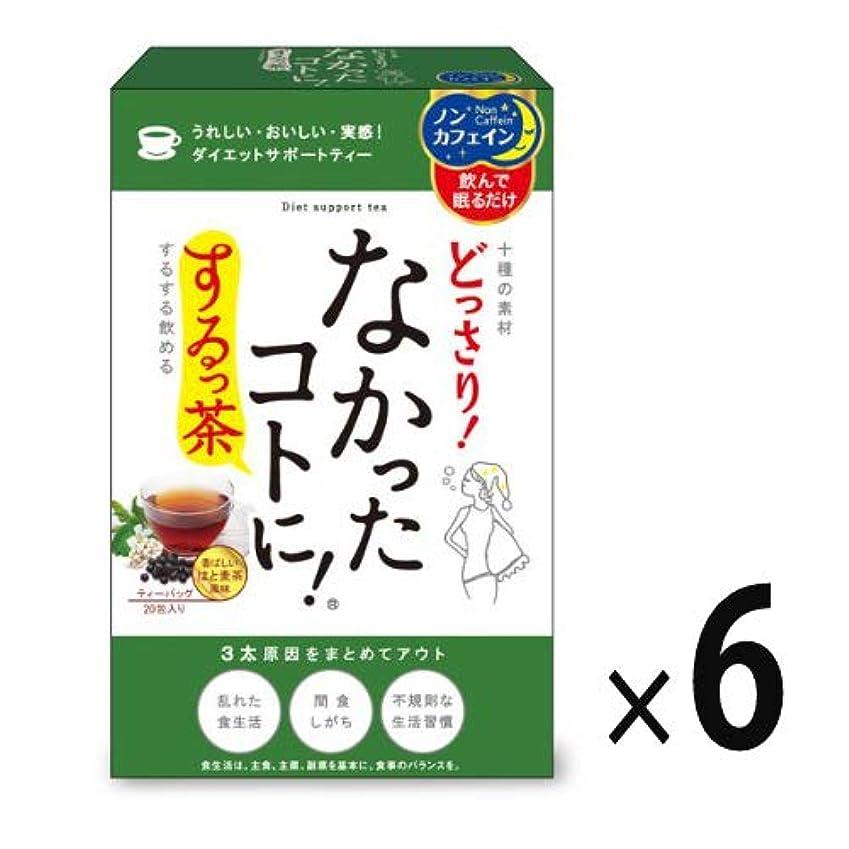 閉塞ショートカット些細(6点セット)(サプリ)グラフィコ なかったことに! するっ茶20包入り (NK1400)