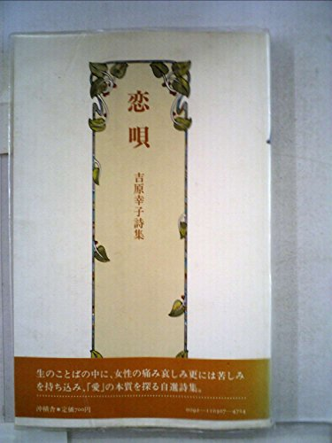 恋唄―吉原幸子詩集 (1983年) (現代女流自選詩集叢書〈5〉)