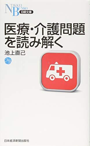 医療・介護問題を読み解く (日経文庫)