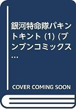 銀河特命隊パキントキント (1) (ブンブンコミックス)