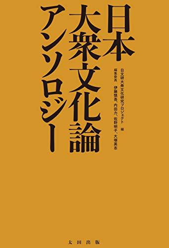 日本大衆文化論アンソロジーの詳細を見る