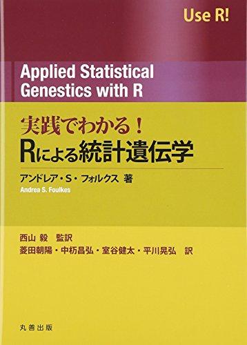 実践でわかる!Rによる統計遺伝学