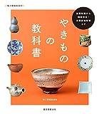 やきものの教科書: 基礎知識から陶芸技法.・全国産地情報まで