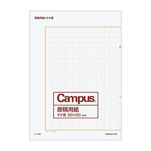 コクヨ 原稿用紙 二つ折り B4特判 縦書き 罫色薄茶 20枚 20個セット