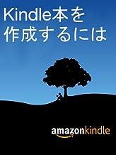 表紙: Kindle本を作成するには | Kindle Direct Publishing