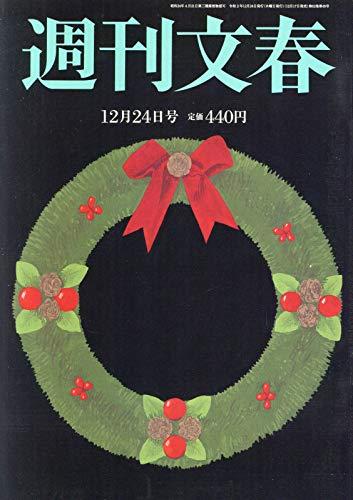 週刊文春 2020年 12/24 号 [雑誌]