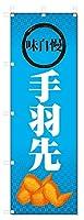 のぼり旗 手羽先 (W600×H1800)