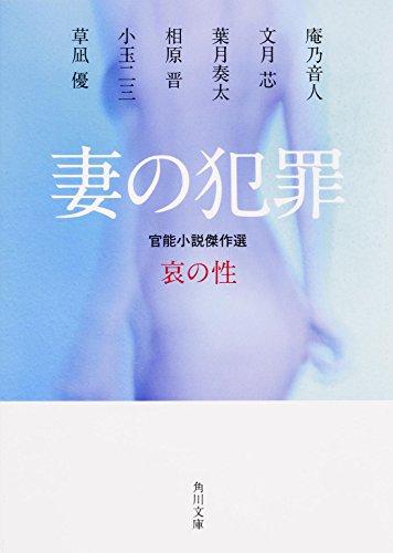 妻の犯罪 官能小説傑作選 哀の性 (角川文庫)