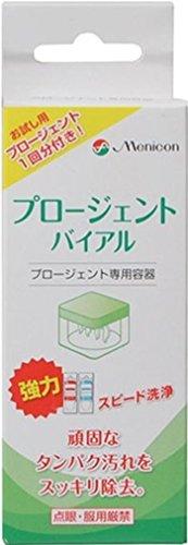 メニコン プロージェントバイアル タンパク除去(ハード用) (プロージェント1ペア付)