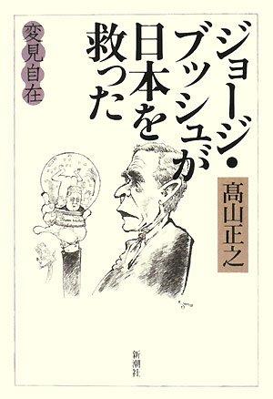 変見自在 ジョージ・ブッシュが日本を救ったの詳細を見る
