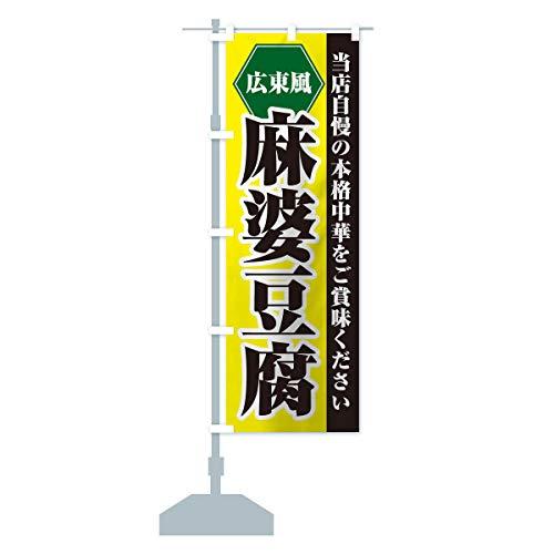 広東風麻婆豆腐 のぼり旗 サイズ選べます(ハーフ30x90cm 左チチ)