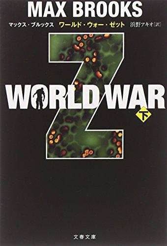 WORLD WAR Z 下 (文春文庫)