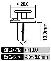 【自動車パーツ1個単位販売】プラスティリベット(ホンダ車用)