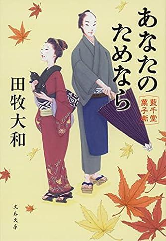 あなたのためなら 藍千堂菓子噺 (文春文庫 た 98-3)