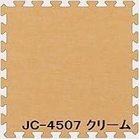 ジョイントカーペット JC-45 20枚セット 色 クリーム サイズ 厚10mm×タテ450mm×ヨコ450mm/枚 20枚セット寸法(1800mm×2250mm) 【洗える】 【日本製】 【防炎】 ds-1284308