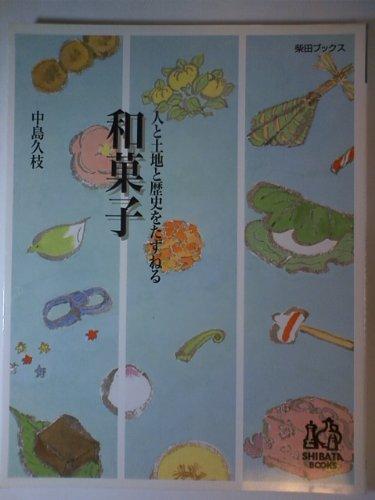 和菓子―人と土地と歴史をたずねる (柴田ブックス)