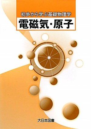 電磁気・原子 (初歩から学ぶ基礎物理学)